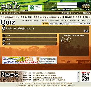 社会貢献型クイズサイト「eQuiz」