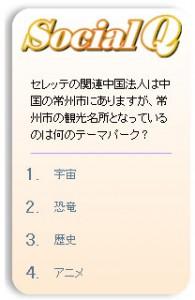 「ソーシャルクイズ」ガジェット見本